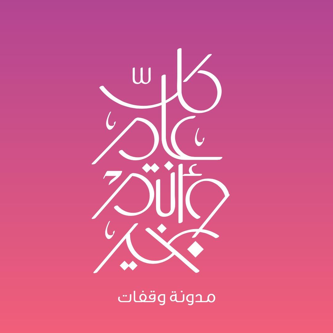 أجمل عبارات و صور عن العيد